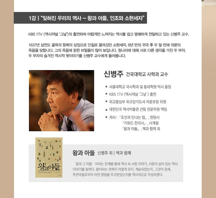잊혀진 우리의 역사-왕과 아들, 인조와 소현세자 신병주 교수