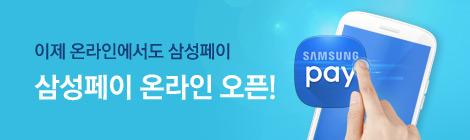 삼성페이 온라인결제 오픈(삼성페이 온라인결제 오픈)
