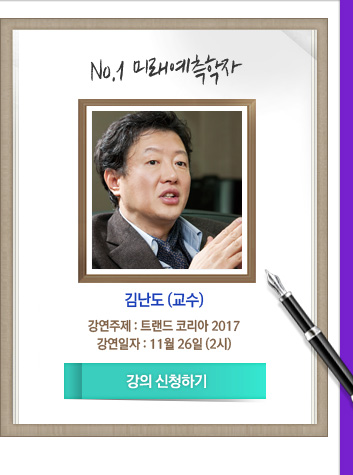 no.1 광고 전문가 박웅현(광고인) 강연주제: 다시 책은 도끼다 강연일자:8월 27일(2시)