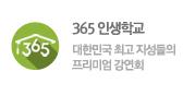 365 인생학교 대한민국 최고 지성들의 프리미엄 강연회