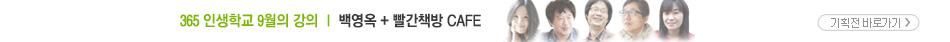365 �λ��б� 9���� ���� �鿵�� ����å�� CAFE