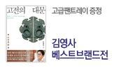 김영사 인문 브랜드전