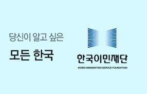 한국이민재단