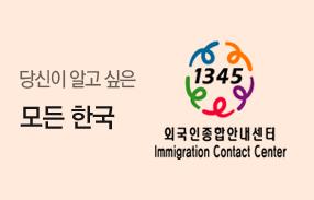 외국인종합안내센터