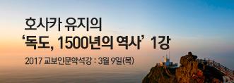[교보인문학석강] 독도,1500년의 역사 - 1강
