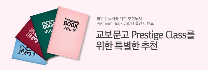PremiumBOOK13