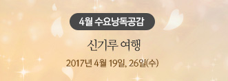 [낭독공감] 4월 수요낭독공감
