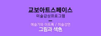 [교보아트스페이스] 예술가와 아트 톡(4/27, 5/11)