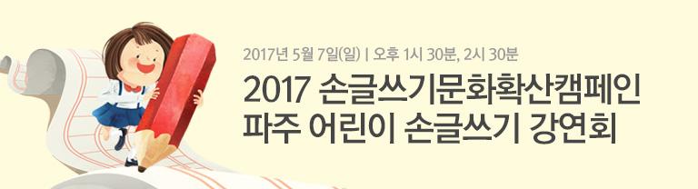 [손글쓰기 강연회] 5월 7일(일) 파주 어린이 손글쓰기 강연회