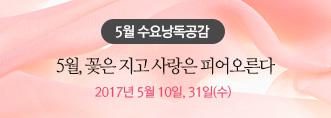 [낭독공감] 5월 수요낭독공감