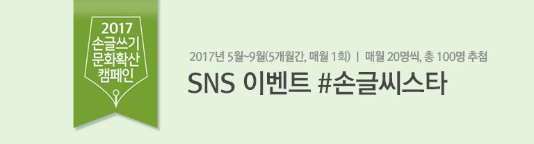 SNS 손글쓰기 이벤트 #손글씨스타