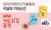 6월 유아/어린이/가정육아 기대신간 이벤트(행사도서 포함 2만 5천원 이상 구매시 삐삐카드지갑 증)