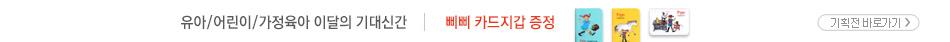 유아/어린이/가정육아 6월 기대신간 이벤트