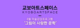 [교보아트스페이스]6월 미술강연