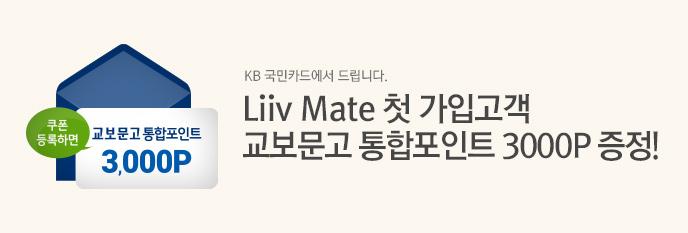 Liiv Mate 첫가입혜택