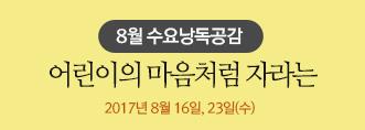 [낭독공감] 8월 수요낭독공감