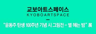 [교보아트스페이스]윤동주 탄생 100주년 기념 시 그림전 - 별 헤는 밤