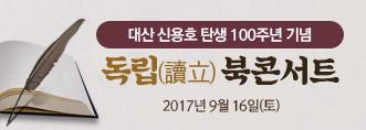 대산 신용호 탄생 100주년 기념 독립북콘서트
