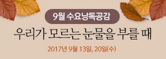 [낭독공감[ 9월 수요낭독공감