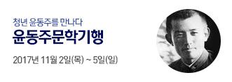 [해외문학기행] 윤동주 문학기행
