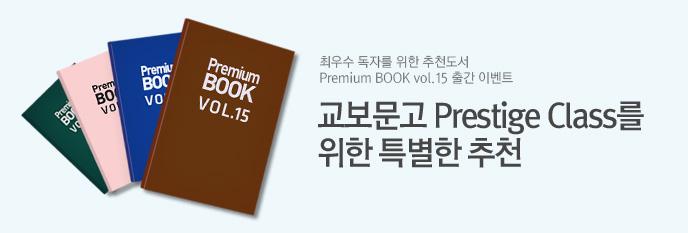 PremiumBOOK 15호