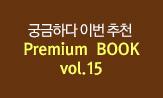 Premium BOOK 15호 발행(Premium BOOK 15호 발행)