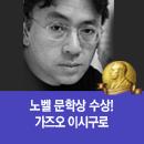 노벨문학상수상