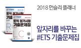 [단독] <앞자리를 바꾸는 #ETS 기출문제집> 이벤트('2018 먼슬리 플래너' 증정(2권 이상, 추가결제시))