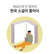 한국소설이 좋아서