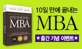 <10일만에끝내는MBA>출간이벤트(도서기대평추첨2명원목데스크오거나이저증정)