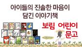 <보림어린이문고>시리즈이벤트(도서구매시리락쿠마노트증정)