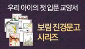 <보림진경문고>시리즈이벤트(도서구매시한문노트증정)