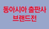동아시아 출판사 브랜드전(인포메이션 노트, 무릎담요, 보조배터리 증정)