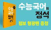 [수능국어의정석]개정판출간기념이벤트(도서구매시 점보 형광펜 증정)