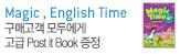 English Time / Magic Time 신학기 이벤트