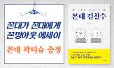 [꼰대 김철수] 곽티슈 증정(도서 구매시 곽티슈 증정)