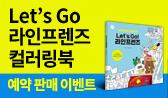 <Let's Go 라인프렌즈>예판 이벤트(예약 구매시 특별 부록 3종 증정)
