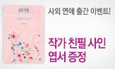 [사외연애]종이책 출간 이벤트(도서 구매시 친필 사인 엽서 증정)