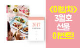 <이밥차3월호>사은품 증정 이벤트(도서 구매시 2017 캘린더 증정)