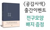 [공감사색] 전구뱃지 증정(도서 구매시 전구 뱃지 증정)