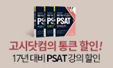 고시닷컴 PSAT 신간출시 강의 할인 이벤트(2017대비 민간경력자 PSAT 강의 할인)
