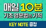 『매일 10분 기초 영문법의 기적』 출간 이벤트('KEY NOTE' 증정(추가결제시))