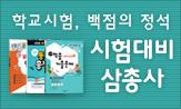 [동아출판] 초등 시험대비 이벤트(해당 도서 구매 시 오답노트 증정)