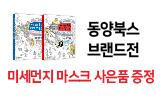 동양북스 <외국어 브랜드전>('미세먼지 마스크' 증정(추가결제시))