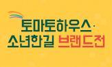 <토마토하우스X소년한길>브랜드전(행사 도서 2권 이상 구매시 마이보틀 증정)