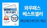 유비온 와우패스 베스트셀러 구매 이벤트(와우패스 금융 베스트셀러 도서 구매 시 해당 동영상강의 무료제공)