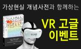 가상현실 개념사전이벤트(댓글작성시 VR고글 증정)