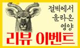 [절벽에서 올라온 영양]이벤트(북로그 리뷰추첨 3명 월간 그래픽노블 1년 정기구독권 증정)