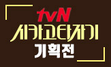 <tvN 시카고타자기>기획전(도서 구매시 투명 책갈피 증정, 2만원 이상 구매시 파우치 증정)