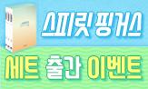 [스피릿핑거스]출간기념 이벤트(행사도서 구매시 노트 증정)